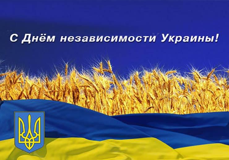 Картинки, с днем незалежности украины открытки